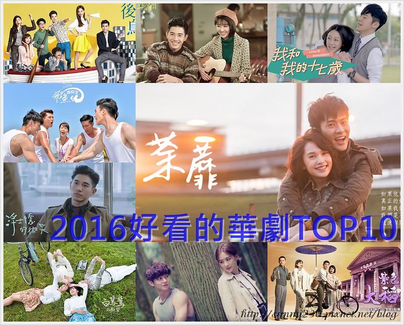 2016好看的華劇台劇