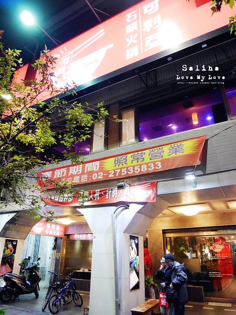 台北南京三民站餐廳推薦可利亞石頭火鍋吃到飽 (1)