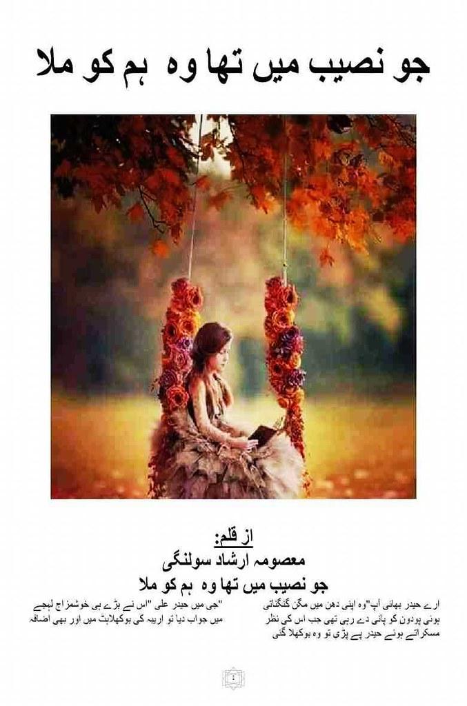 Jo Naseeb Mai Tha Wo Hum Ko Mila Complete Novel By Masuma Irshad Solangi