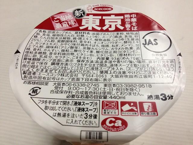新東京鶏油が香る中華そば