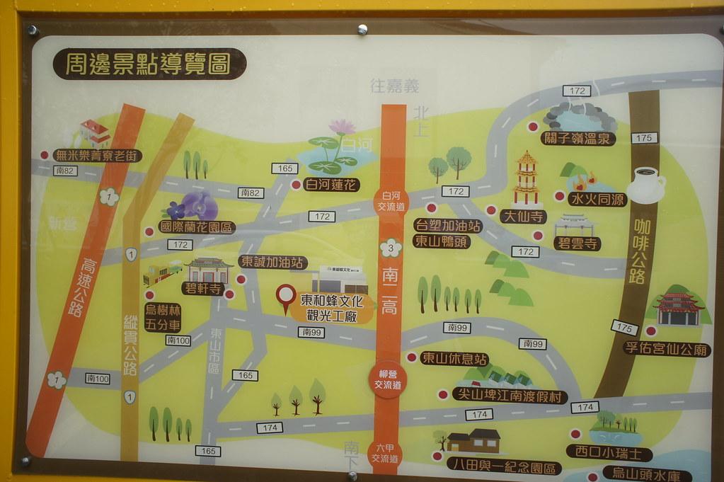 台南東山鄉東和蜂文化觀光工廠 (3)