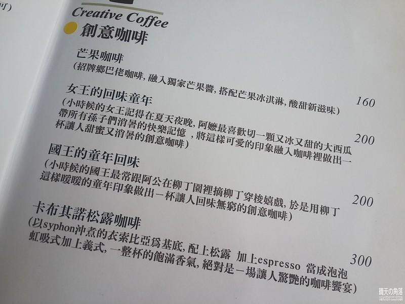 雲林芒果咖啡館17
