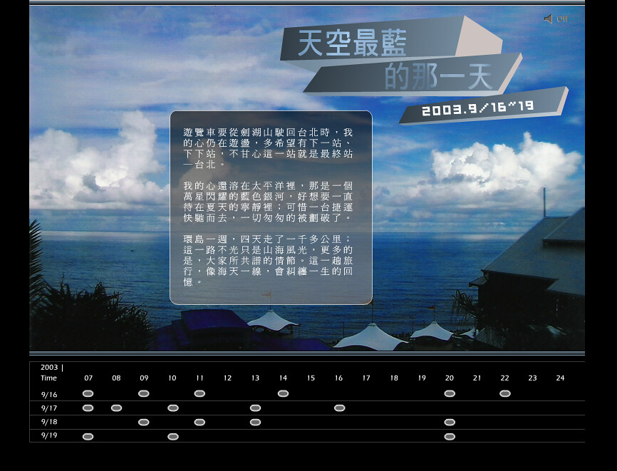 班級網頁-畢業旅行