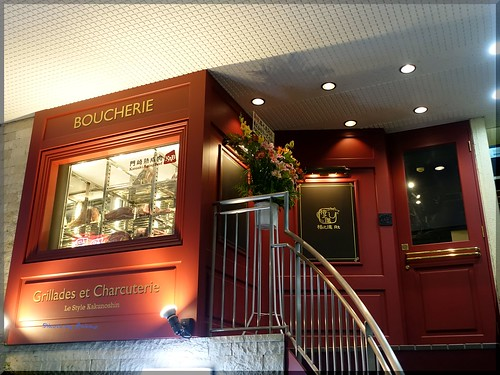 Photo:2015-11-20_ハンバーガーログブック_プレオープンイベント開催したよ!【代々木公園】格之進Rt富ヶ谷_01 By:logtaka