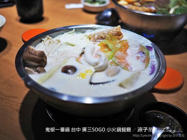 鬼椒一番鍋 台中 廣三SOGO 小火鍋餐廳 17
