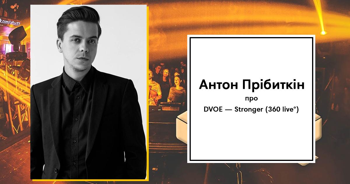 Антон Прібиткін