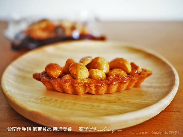 台南葡吉食品 夏威夷豆塔 6