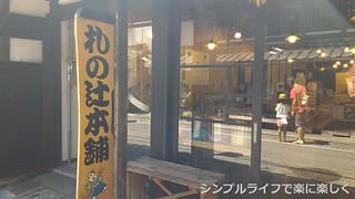 長浜、札の辻本舗(金平糖)