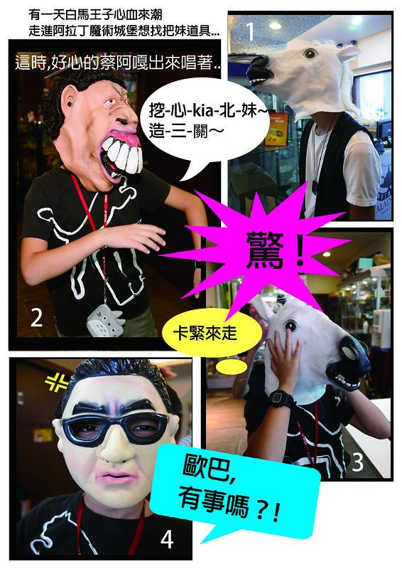 面具故事1