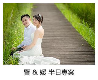 自主婚紗 賢&媛 全日專案