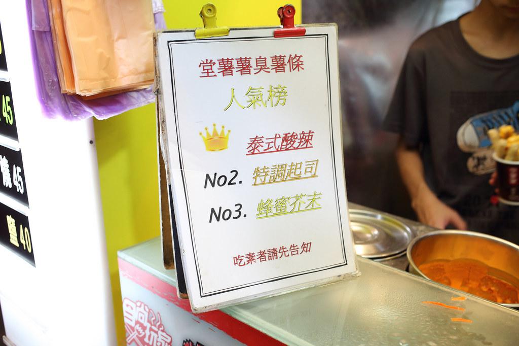 20150904-5羅東-堂薯薯的臭薯條 (4)