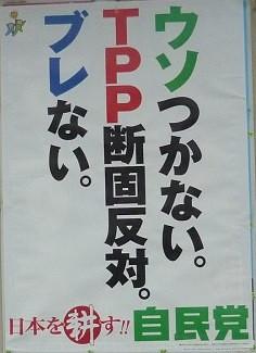 ウソつかない.TPP断固反対。ブレない。日本を耕す自民党