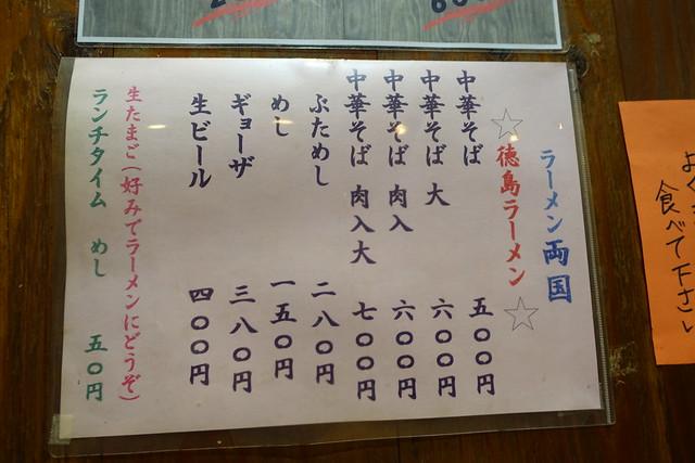 徳島ラーメン 両国_02