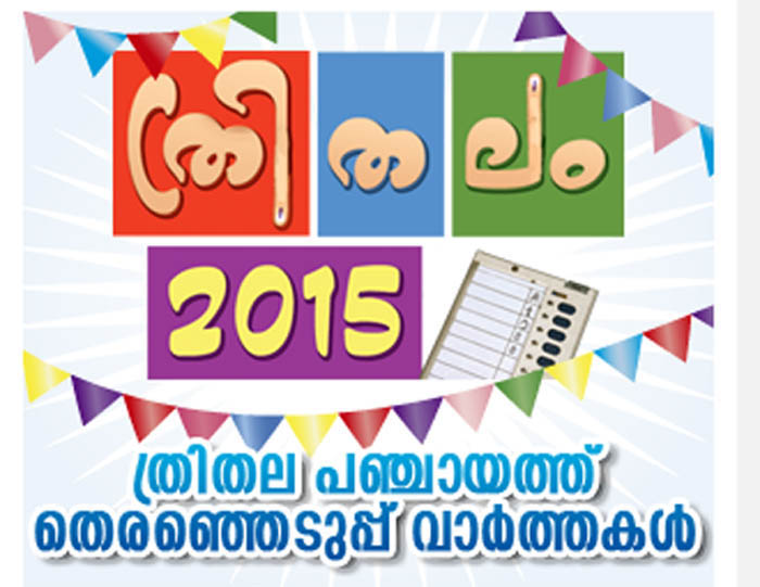 Janmabhumi Newspaper kerala panchayat election 2015 latest news