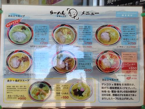 hokkadio-monbetsu-ramen-nishiya-main-store-menu01