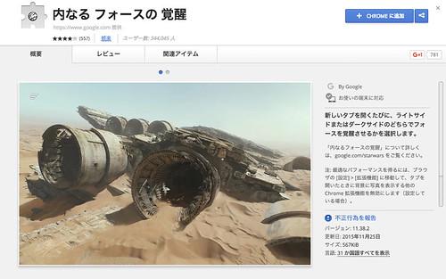 google-starwars-06
