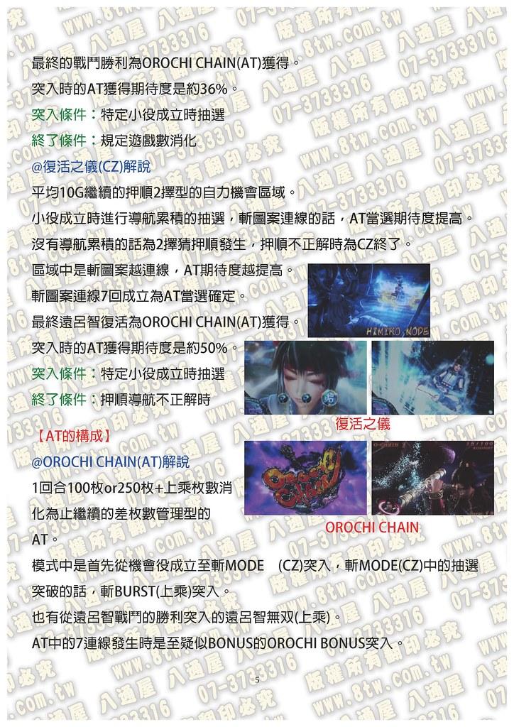 S0288無雙蛇魔-OROCHI- 中文版攻略_Page_06
