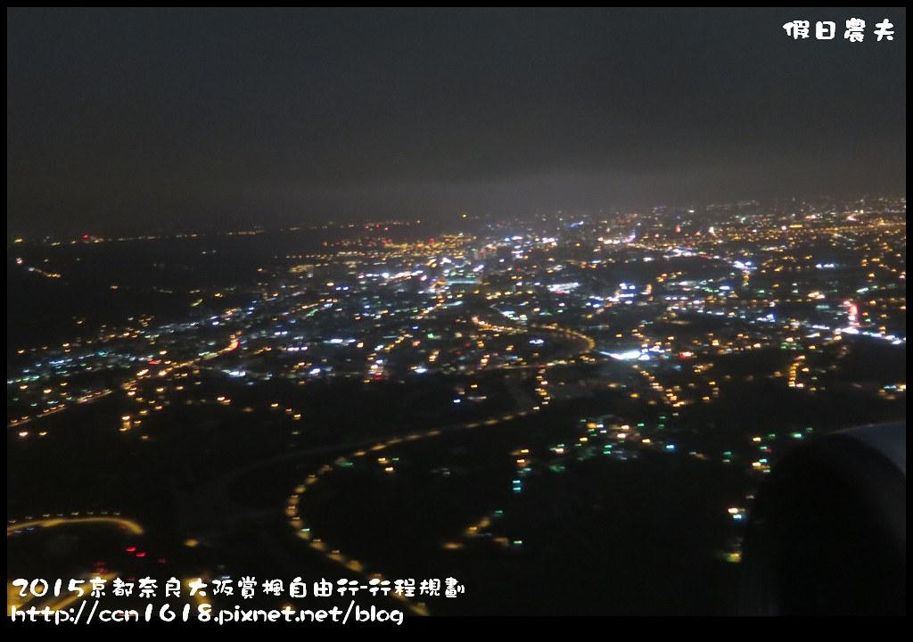 2015京都奈良大阪賞楓自由行-行程規劃IMG_5069