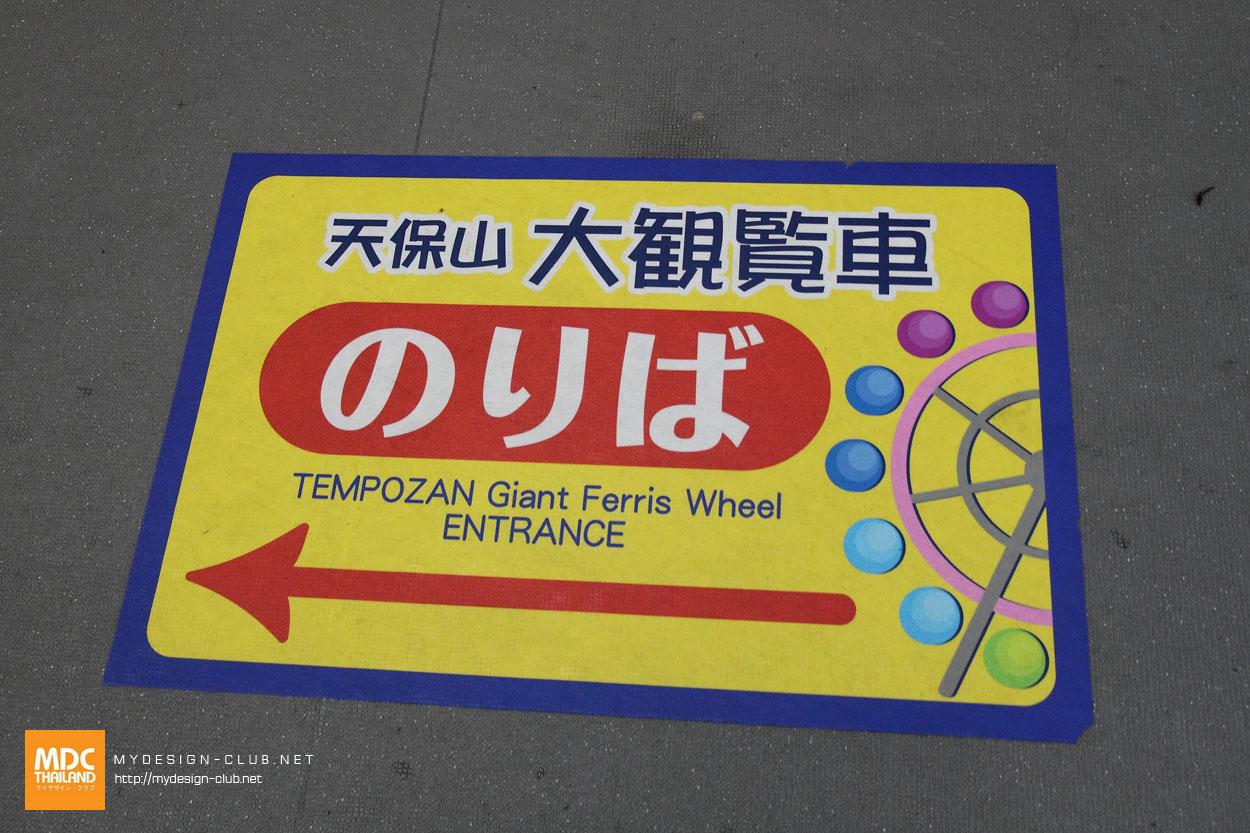 MDC-Japan2015-1105