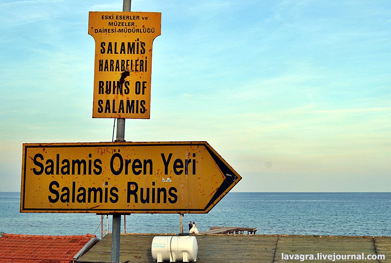salamis11