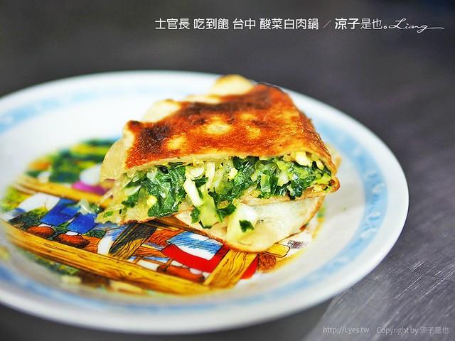 士官長 吃到飽 台中 酸菜白肉鍋 22
