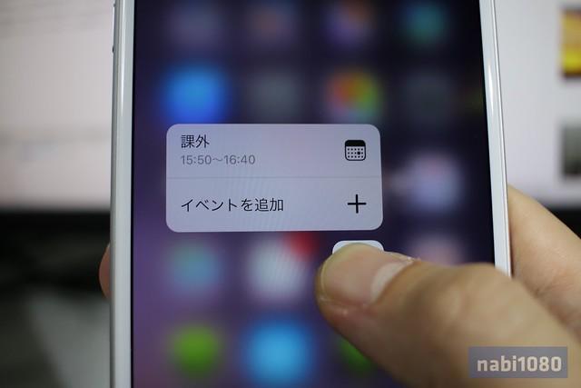 iPhone 6s Plusレビュー13
