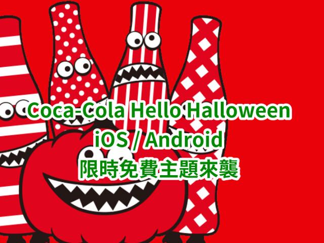 LINE 限時免費主題-Coca-Cola Hello Halloween