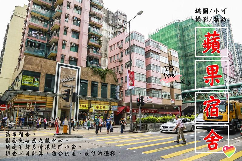 【香港自由行】經濟實惠的租屋服務,九龍區深水埗的蘋果宿舍<長期短期租屋、香港工作出差住宿推薦>