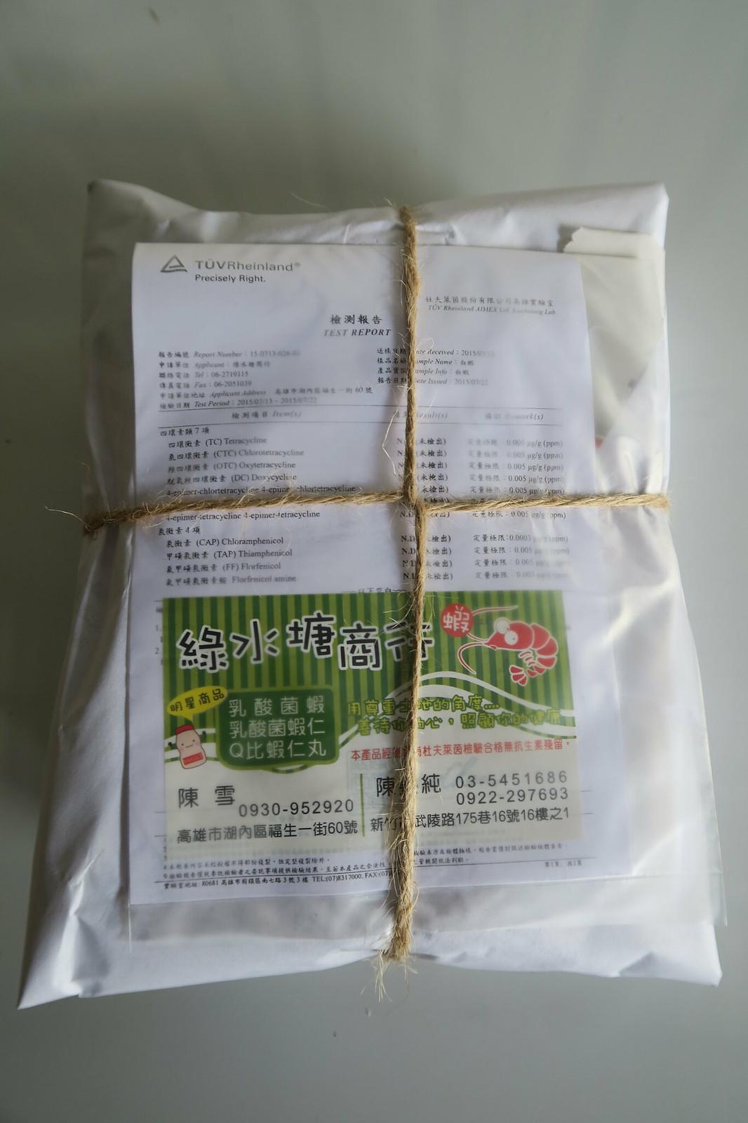 高雄市湖內區綠水塘無毒蝦 (92)