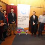 Παρουσίαση αποτελεσμάτων παγκύπριας έρευνας καταγραφής των απόψεων των νέων της Κύπρου