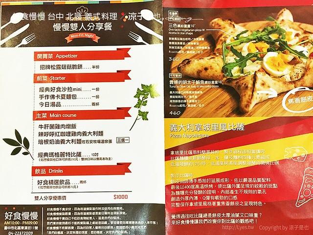 好食慢慢 台中 北區 義式料理 1
