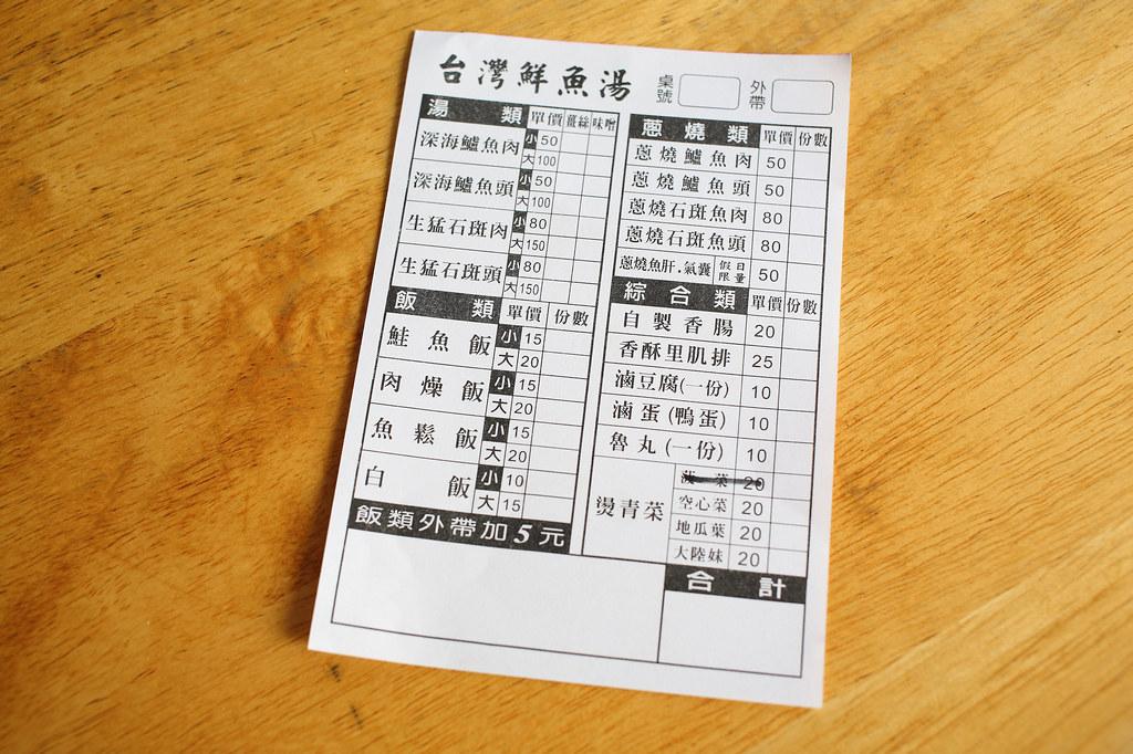 20150807-1台南-台灣鮮魚湯創始店 (7)