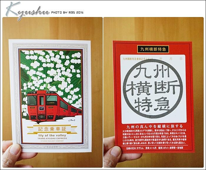 kyushu20140328015