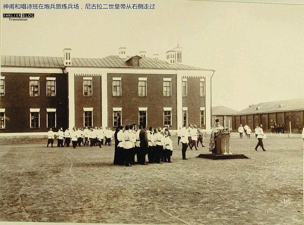 1905年尼古拉二世检阅炮兵旅04