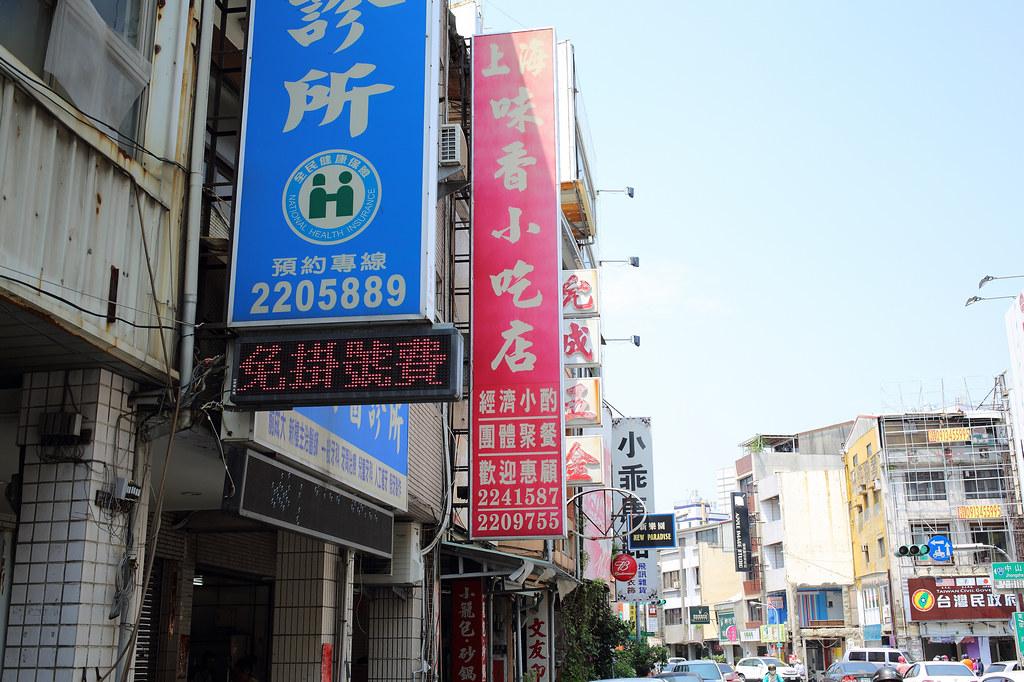 20150912-1台南-上海味香小吃店 (1)