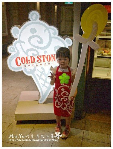Cold Stone體驗營