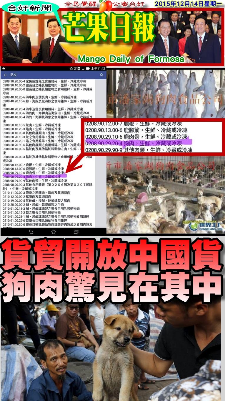 151214芒果日報-台奸新聞--貨貿開放中國貨,狗肉驚見在其中