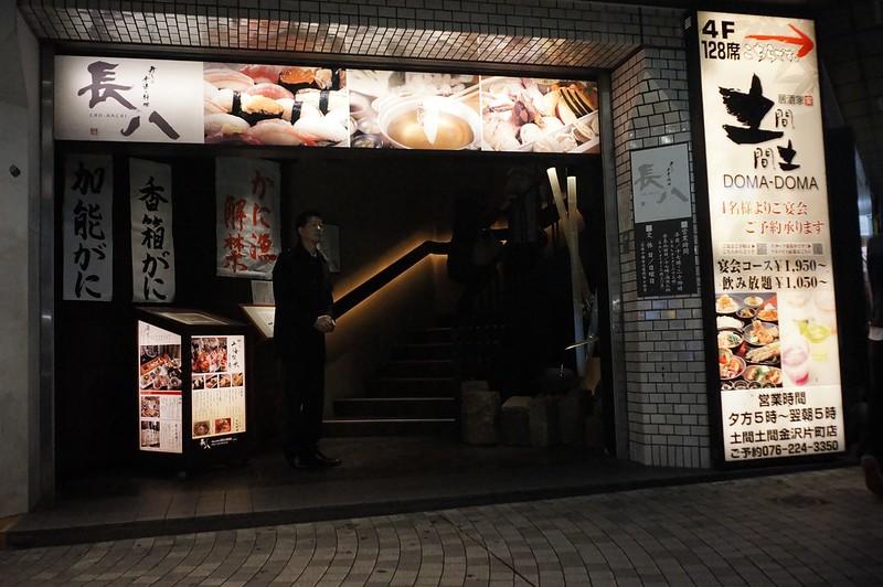 金沢 片町 長八