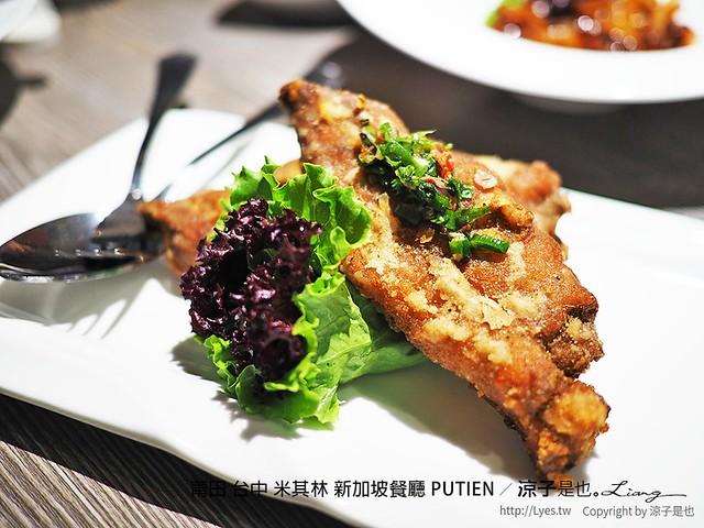 莆田 台中 米其林 新加坡餐廳 PUTIEN 26