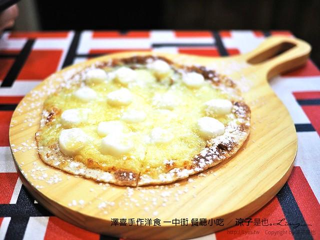 澤喜手作洋食 一中街 餐廳小吃 52