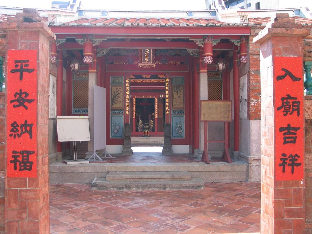 鄭成功祖廟| Jun | Flickr