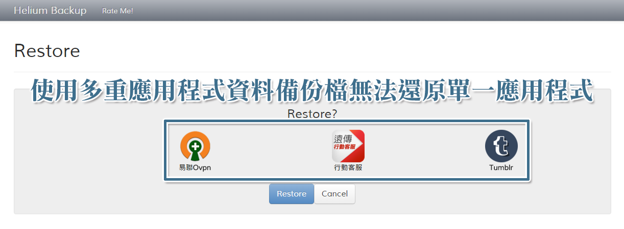 使用多重應用程式資料備份檔無法還原單一應用程式