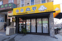 Formosa Cafe | 5323 7th Ave | Sunset Park | Brooklyn | NYC