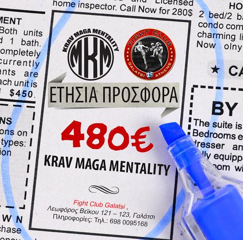 Ετήσια προσφορά Krav Maga από το Fight Club Galatsi