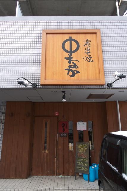 中なか_01