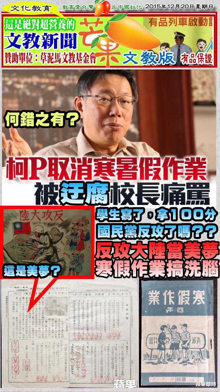 151220芒果日報--文教新聞--取消寒暑假作業,迂腐校長罵柯P