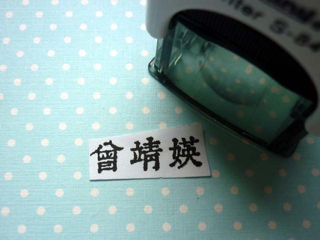 1051213-s841-Q版姓名章曾靖瑛, Panasonic DMC-FS7