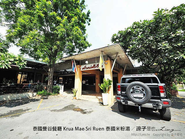 泰國曼谷餐廳 Krua Mae Sri Ruen 泰國米粉湯 55