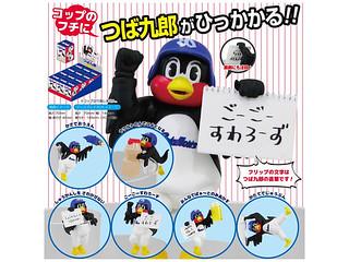 日職最自由吉祥物!PUTITTO 燕九郎(つば九郎)他不是企鵝是燕子!
