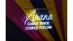 Более 250 компаний примут участие в выставке  «Анапа – самое яркое солнце России»